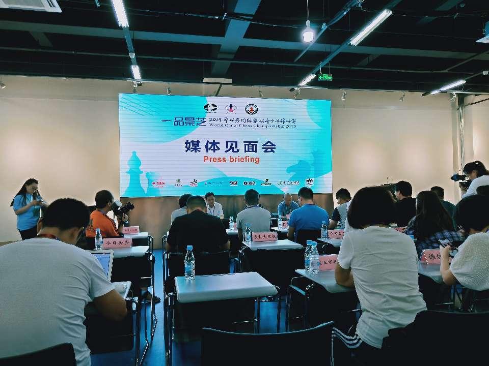 2019世界国际象棋青少年锦标赛媒体见面会召开