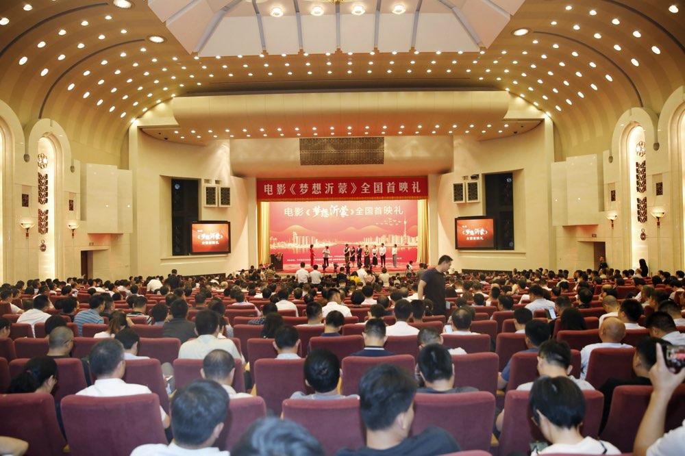 电影《梦想沂蒙》全国首映礼在人民大会堂圆满启幕