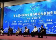 第七届中国淘宝村高峰论坛将于8月29日-31日在惠民举行