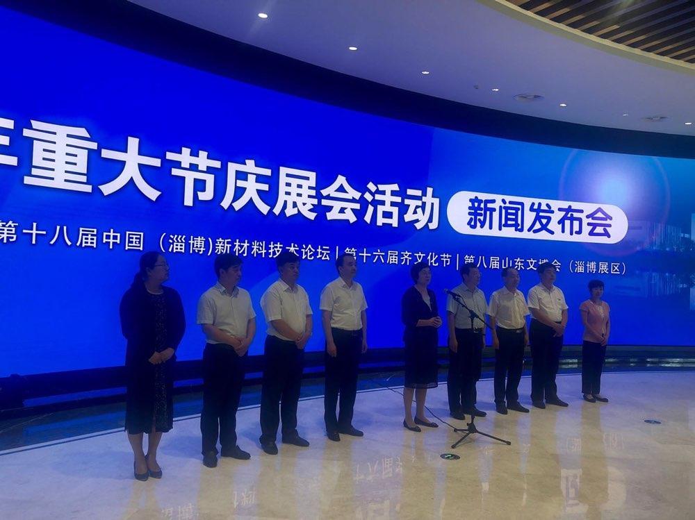 第十八届中国(淄博)新材料技术论坛9月2日开幕