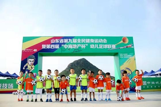 山东省第九届全民健身运动会幼儿足球联赛落户华山湖公园