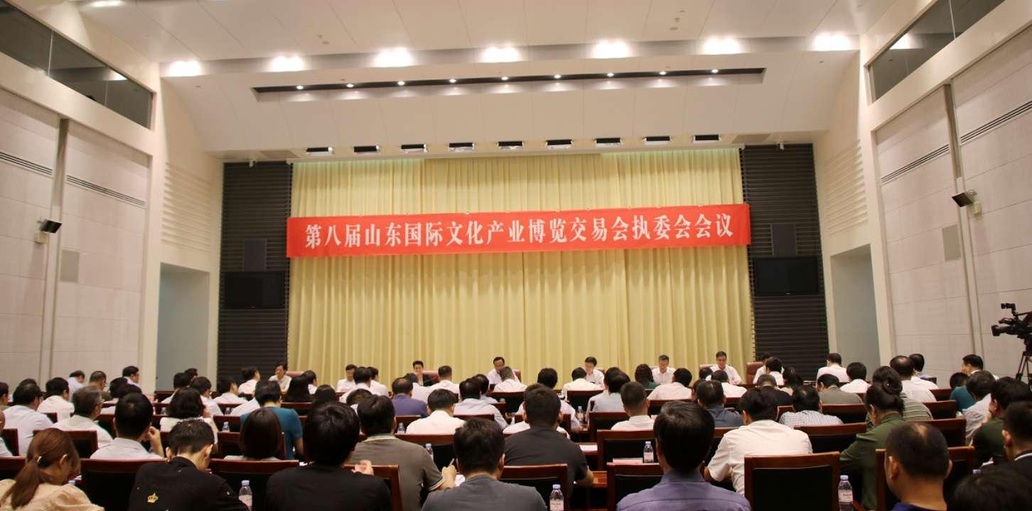 第八届山东文博会执委会:推动省会文化事业和文化产业再上新台阶