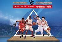 """家门口的""""世界杯""""来了!2019时尚青岛国际篮球对抗赛即将打响"""