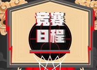 CBA新赛季赛程表出炉!揭幕战广东战辽宁,山东首轮遇八一