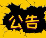 因道路施工,滨州这3条公交线路临时调整