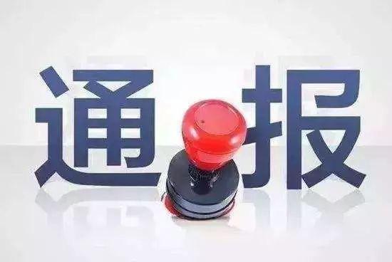 违规向学生收费!淄博一学校副校长、办公室主任被省纪委通报