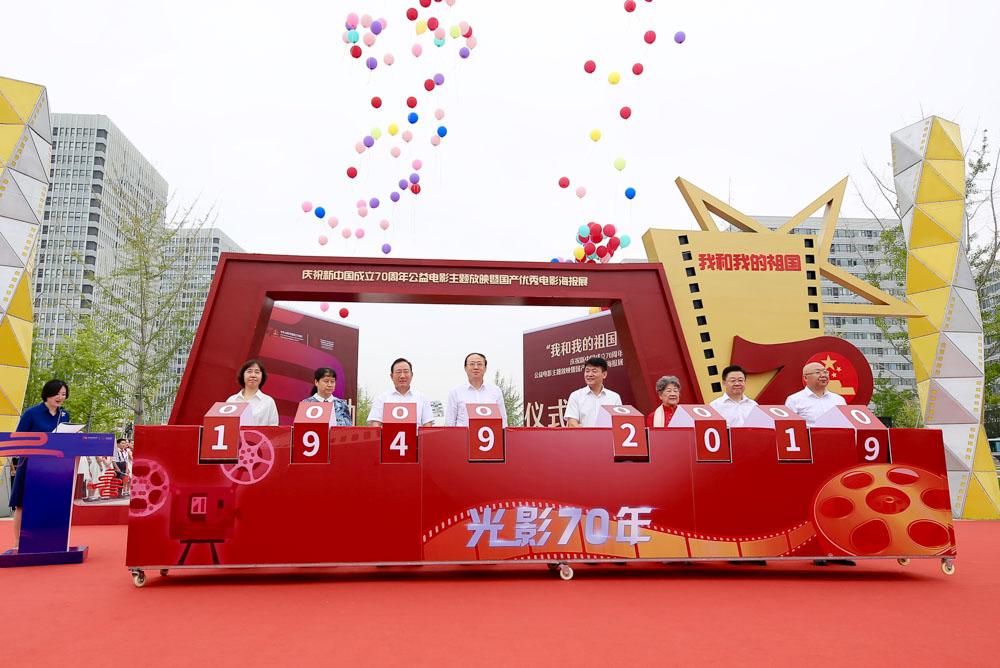 庆祝新中国成立70周年公益电影主题放映暨国产优秀电影海报展在青岛启动