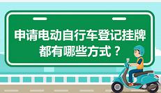 手续齐全仅需5分钟!山东人申请电动自行车挂牌有这几种方式