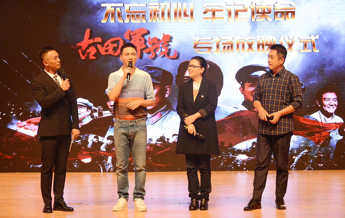 山东广播电视台举办《古田军号》专场放映式 三位主创分享创作心得
