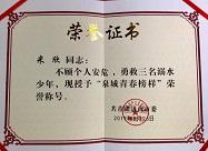 """点赞!济南小伙黄河里连救三人 被授予""""泉城青春榜样"""""""