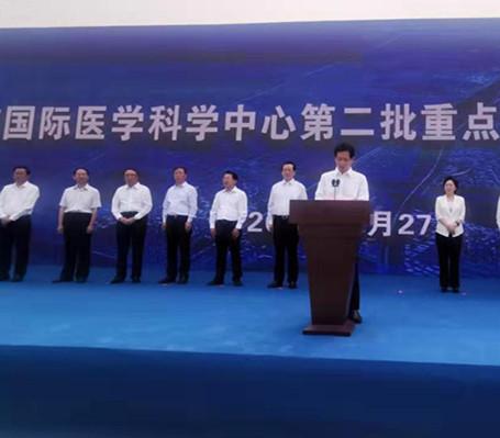 重磅!投资148亿元,济南国际医学科学中心第二批重点项目集中开工