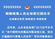 滨城公安发布鼓励吸毒人员主动登记倡议书 附举报电话