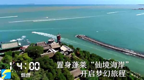"""3分钟微视频领略《山东24小时》 看蓬莱""""仙境海岸""""有多美"""