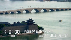 《山东24小时》刷屏!东昌湖、京杭大运河彰显聊城古韵