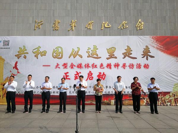 《共和国从这里走来》——临沂市大型全媒体红色精神寻访活动启动