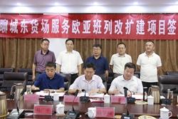 总投资2.1亿元!邯济铁路聊城东货场服务欧亚班列改扩建项目签约