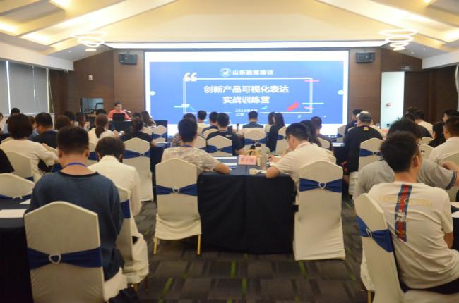 山东融媒培训·创新产品可视化表达实战训练营在日照开班