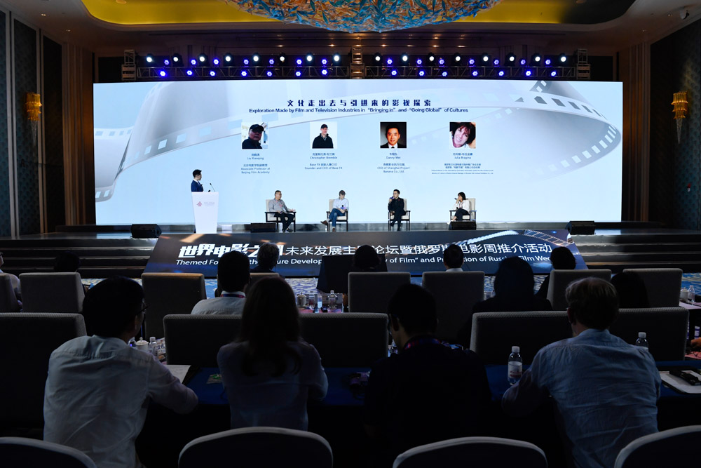 """""""世界电影之都""""未来发展主题论坛青岛举行 多国代表共商影视发展之路"""