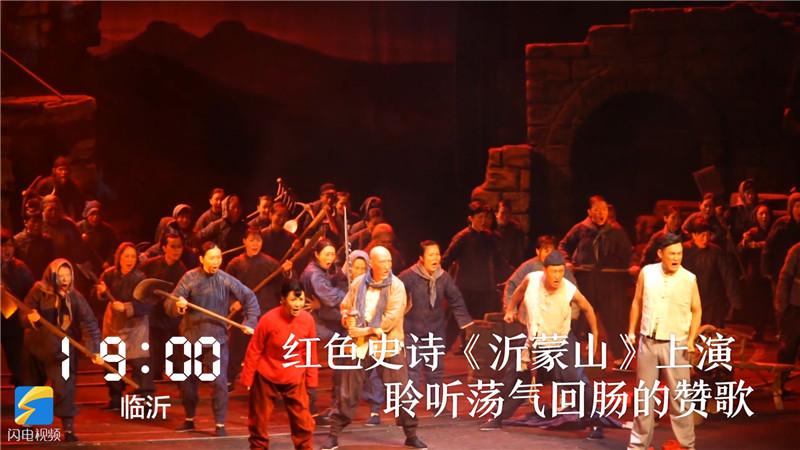 """短视频《山东24小时》刷屏朋友圈 民族歌剧沂蒙山""""上镜"""""""