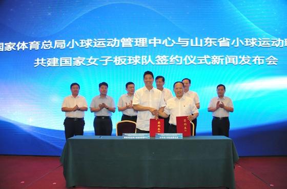 国家小球运动管理中心与山东省小球运动联合会共建国家女子板球队