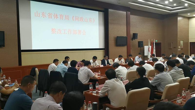 58秒丨山东省体育局立即召开会议部署《问政山东》反映问题整改工作