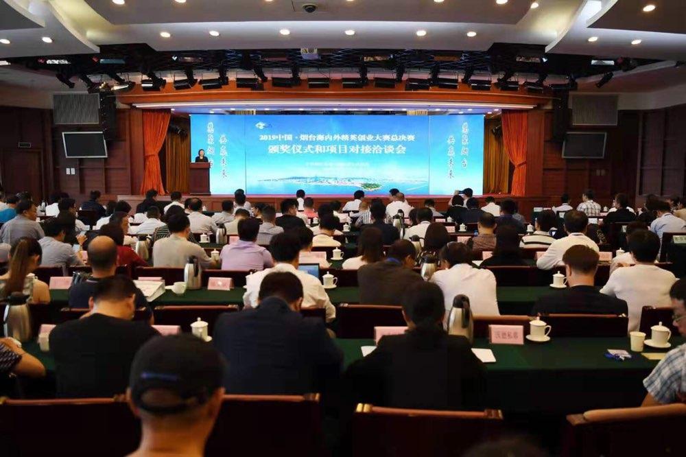 2019中国·烟台海内外精英创业大赛成功举办 项目质量和人才层次均创历史新高
