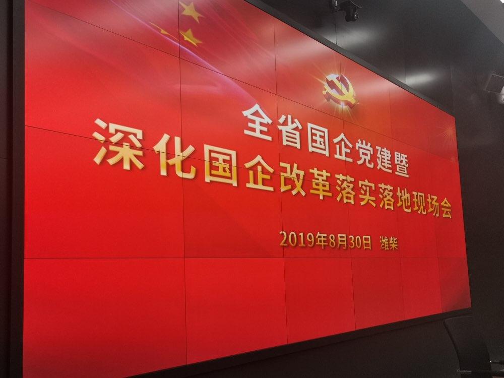 """到2021年山东省属企业混改户数和资产占比达""""双75%"""""""