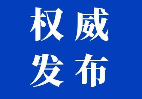 权威发布丨枣庄发布最新人事任免 张峰任枣庄市民政局局长