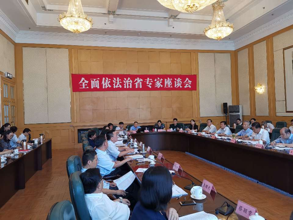 全面依法治省专家座谈会在济南召开