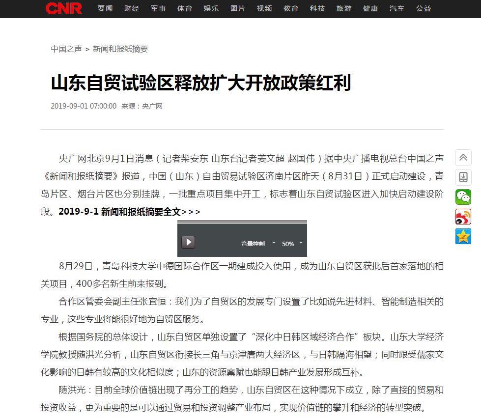 央广《新闻和报纸摘要