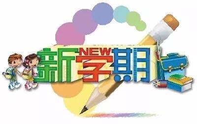 开学季!山东积极筹备迎接新学年 新增学位52万新招聘老师近2.6万