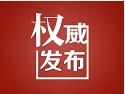 刘涛提名为枣庄市台儿庄区区长候选人