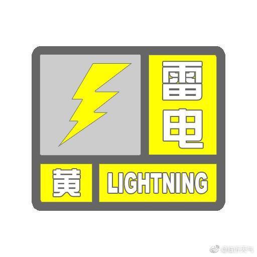 海丽气象吧丨临沂今天夜间有分散性雷电活动 伴有7级左右雷雨阵风