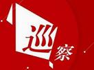 枣庄市中区启动第八轮巡察 7个巡察组将巡察10个单位