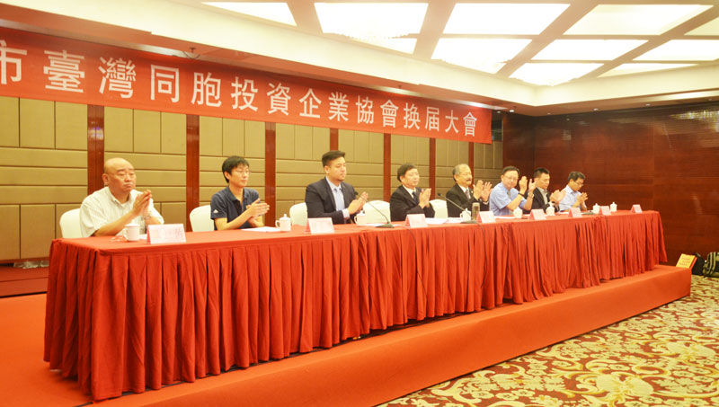 德州市台湾同胞投资企业协会召开换届大会 李续川连任市台协会长