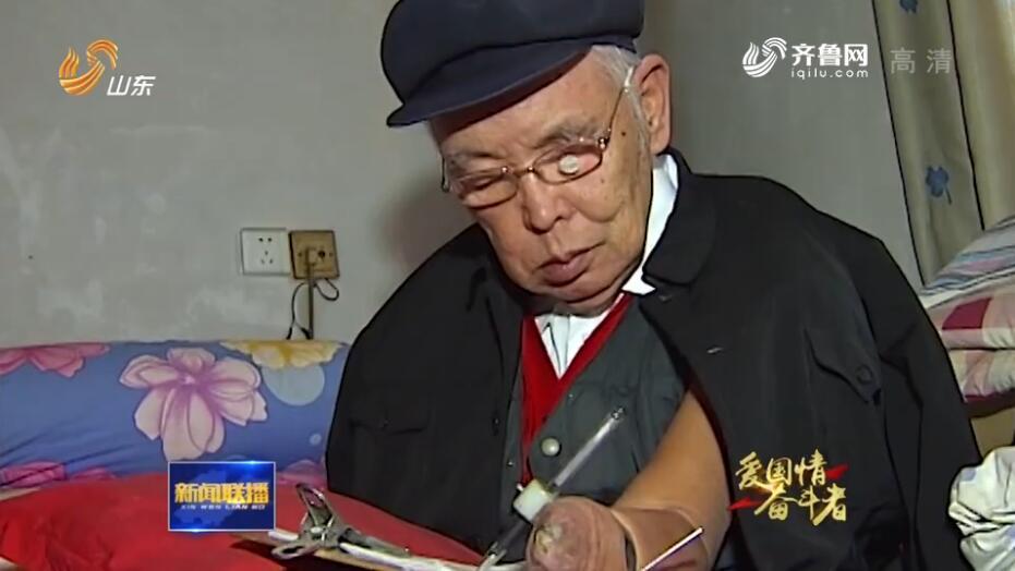 """【爱国情 奋斗者·齐鲁英杰谱】朱彦夫入选""""国家荣誉称号""""建议人选"""