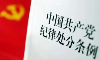淄博一党员以车谋私 被开除党籍、移送司法