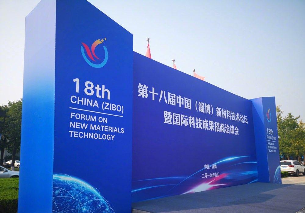 淄博新材料技术论坛已成为国内重要的高端科技论坛