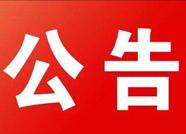 公告!9月3日滨州市各县区委书记将公开接待上访群众