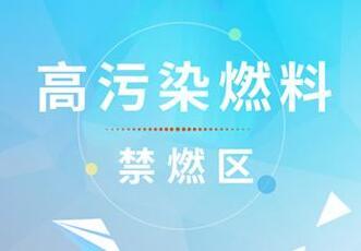 淄博桓台划定高污染燃料禁燃区 涵盖这些地方