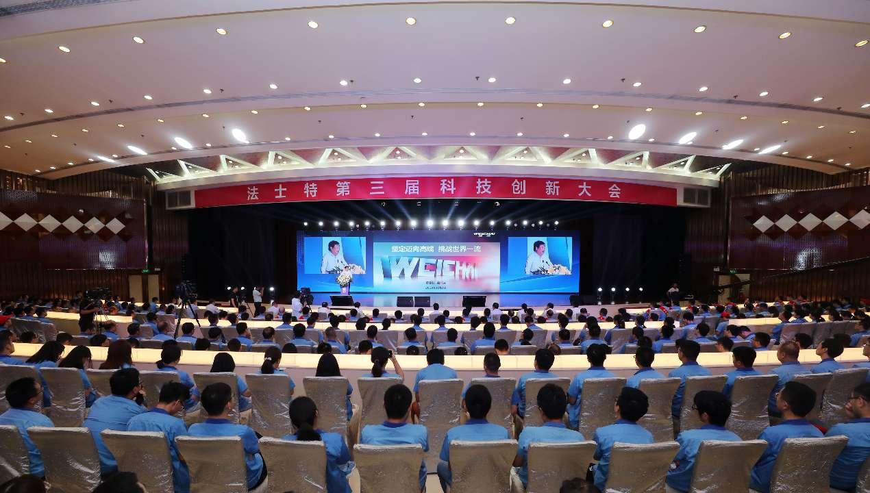 谭旭光在西安板块科技创新大会上发出动员令