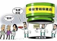 """滨州中老年人注意了!""""免费旅游""""背后或许有陷阱"""