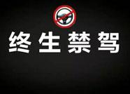 潍坊8月份终生禁驾名单出炉 这19人彻底告别方向盘