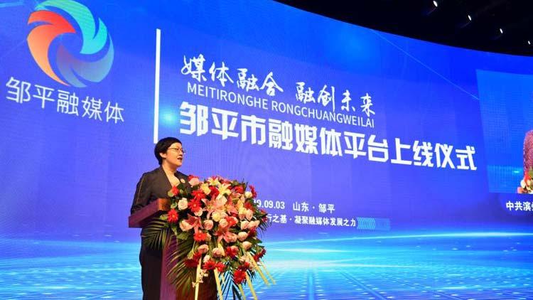 滨州市宣传部部长王晓娟:立足媒体融合新趋势 讲好邹平故事