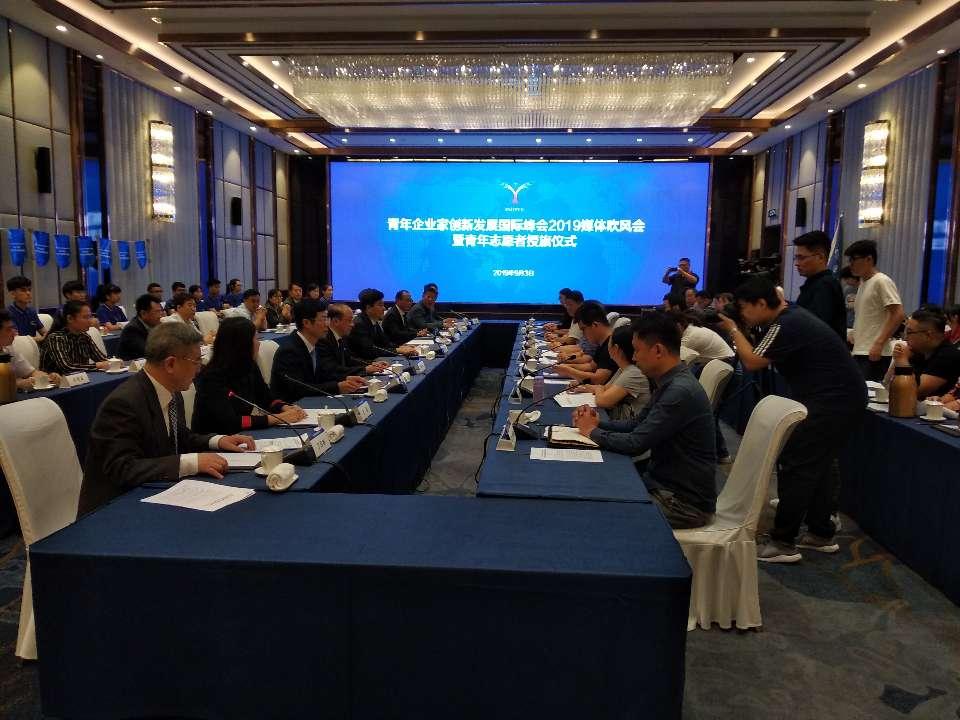 """青年企业家创新发展国际峰会2019将为山东""""双招双引""""提供难得的平台"""