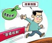 八种情形可启动容错 山东省审计厅为敢担当干部撑腰鼓劲