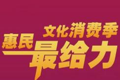 福利来了!聊城30万元文化惠民消费券9月6日14时发放
