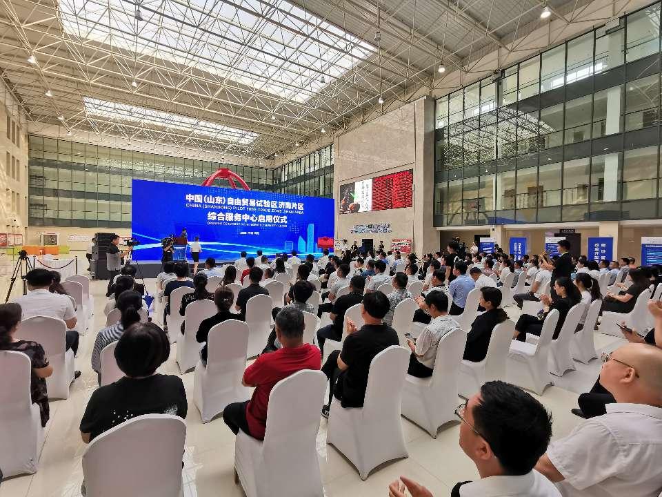多项服务新举措亮相! 中国(山东)自由贸易试验区济南片区综合服务中心揭牌