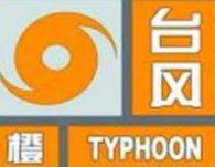 """海丽气象吧丨""""玲玲""""来袭!威海发布台风橙色预警 6日夜起局部将有暴雨"""