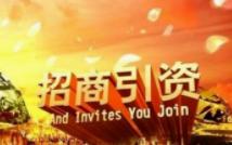 聊城创新招商方式 计划3年走访千家央企、500强、行业领军企业